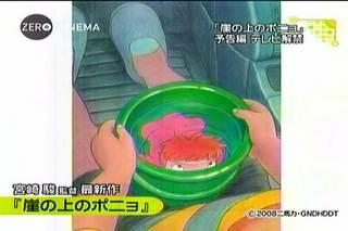 film20080628_PonyoCM_1.jpg