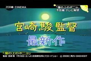 film20080628_PonyoCM_2.jpg