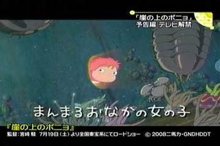 film20080628_PonyoCM_3.jpg