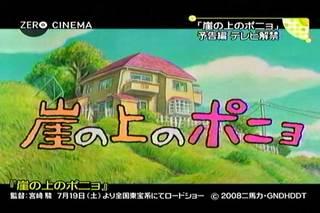 film20080628_PonyoCM_4.jpg