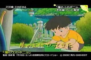 film20080628_PonyoCM_5.jpg