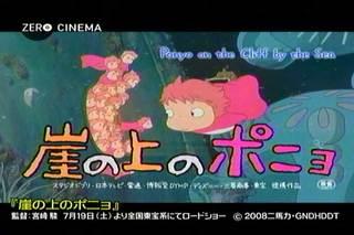 film20080628_PonyoCM_6.jpg