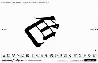 web20080808_FONTPARK2.jpg